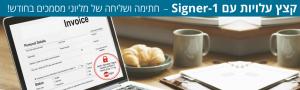 שרת חתימות דיגיטליות לשליחה אוטומטית של חשבוניות דיגיטליות ומסמכים חתומים דיגיטלית