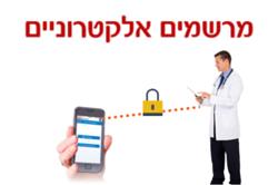 Electronic_prescriptions
