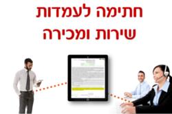 חתימה דיגיטלית לעמדות שירות ומכירה