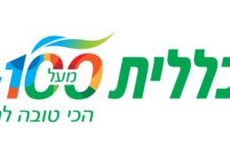 clalit event3028_logo