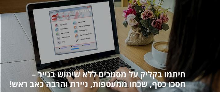 חתימה על PDF | חתימה דיגיטלית