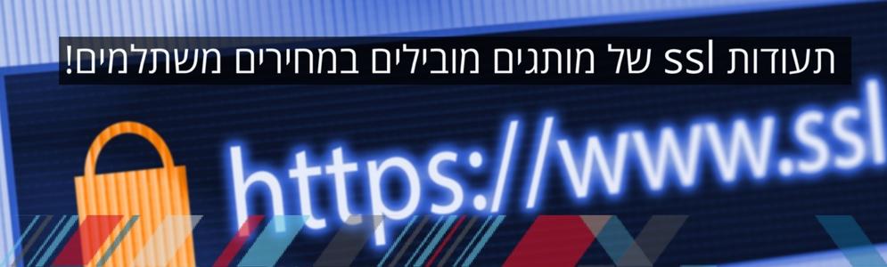 תעודות SSL של מותגים מובילים במחירים משתלמים