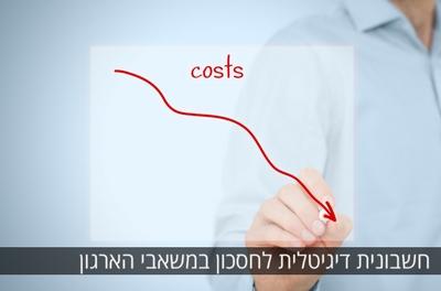 עבודה עם חשבוניות דיגיטליות מובילה לחסכון משמעותי