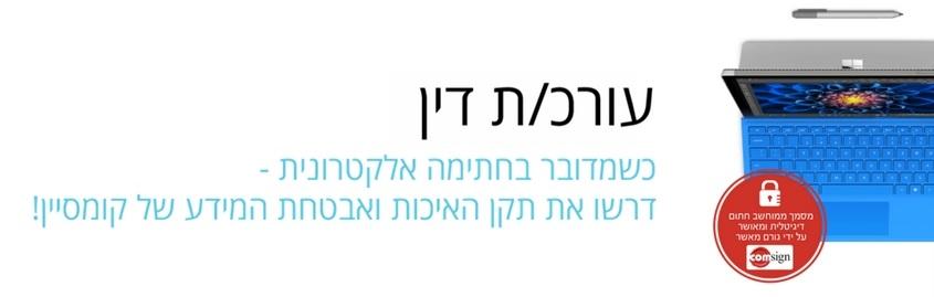 חתימה דיגיטלית בשימוש מערכת נט המשפט