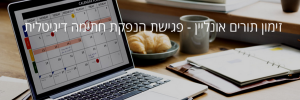 קביעת פגישת הנפקת כרטיס חכם וחתימה דיגיטלית באינטרנט