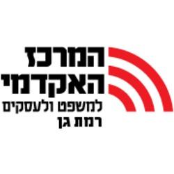 המרכז האקדמי למשפט ולעסקים רמת גן