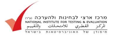 מרכז הארצי לבחינות ולהערכה