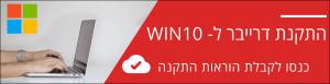 התקנת דרייבר ל- WIN10
