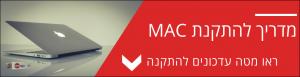 מדריך להתקנת MAC