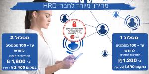 מחירון מיוחד לחברי HRD