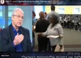 בחירות דיגיטליות בישראל