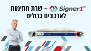 Signer1 – שרת חתימות לארגונים גדולים